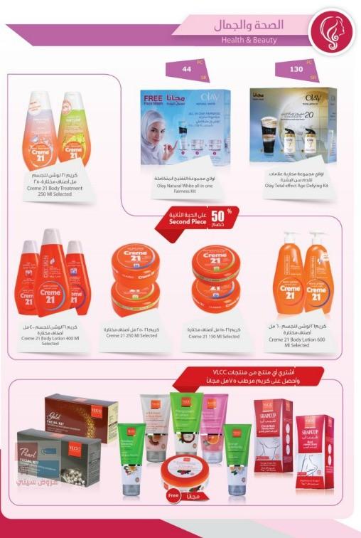 عروض صيدليات الدواء الشهرية على العديد من المنتجات باسعار مميزة pTXTpp.jpg