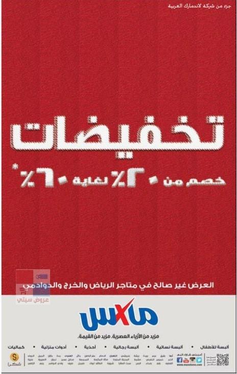 تخفيضات سيتى ماكس السعودية خصم من 20% لغاية 60% vNO6Xv.jpg