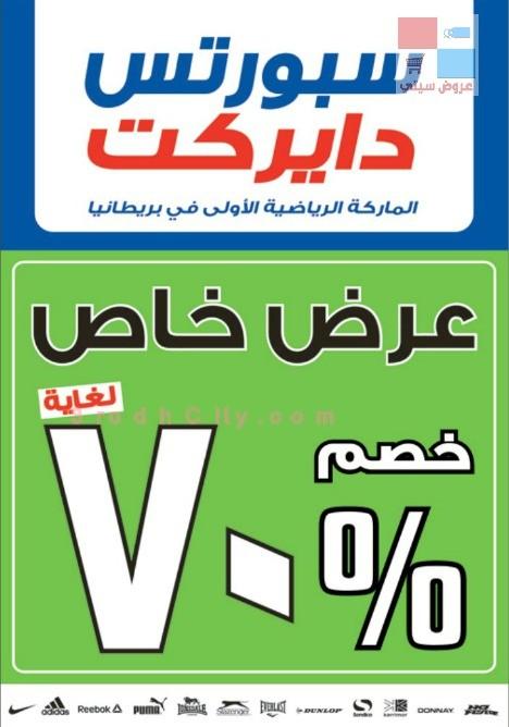 تنزيلات ماركة سبورتس دايركت للرياضة خصومات ٧٠٪ في الرياض - شارع العليا العام 06b3c2.jpg