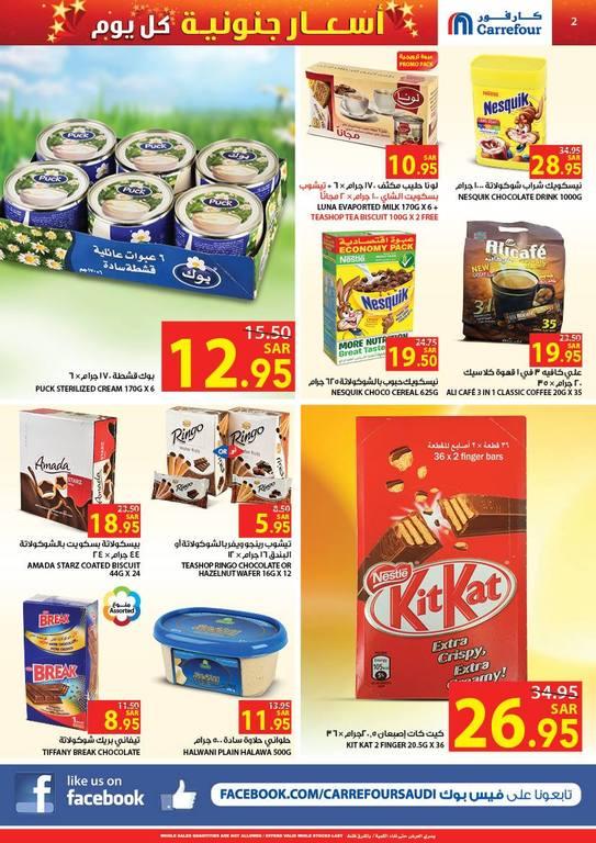 أسعار جنونية مع عروض كارفور السعودية ابتداء من ٢٥ فبراير الى ٣ مارس ٢٠١٥ 3tzPA7.jpg