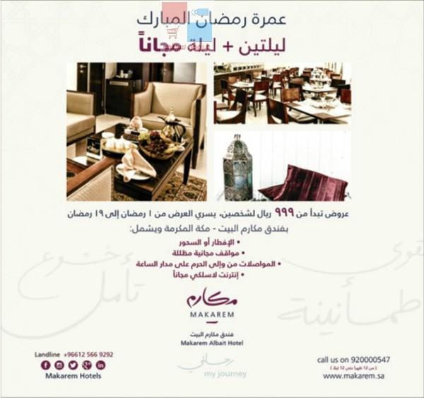 عروض فندق مكارم مكة في شهر رمضان المبارك 4B4mQ5.jpg