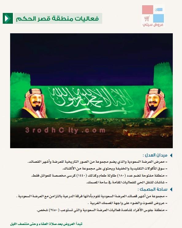 امانة الرياض تطلق جدول احتفالات عيد الفطر بالرياض لعام ١٤٣٥هـ WzPt3N.jpg