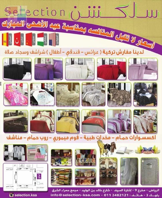 سلكشن للمفارش التركية في الرياض fEy4e5.jpg