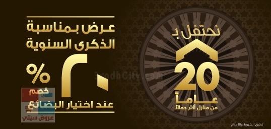 بمناسبة 20 عام هوم سنتر السعودية تقدم عروض وخصومات 20% lYqinu.jpg