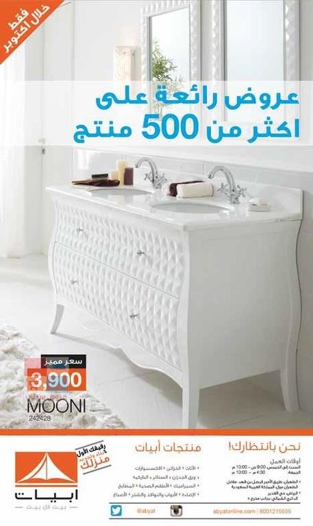 عروض رائعة لدى ابيات للأثاث والمفروشات في الرياض nwCnlT.jpg
