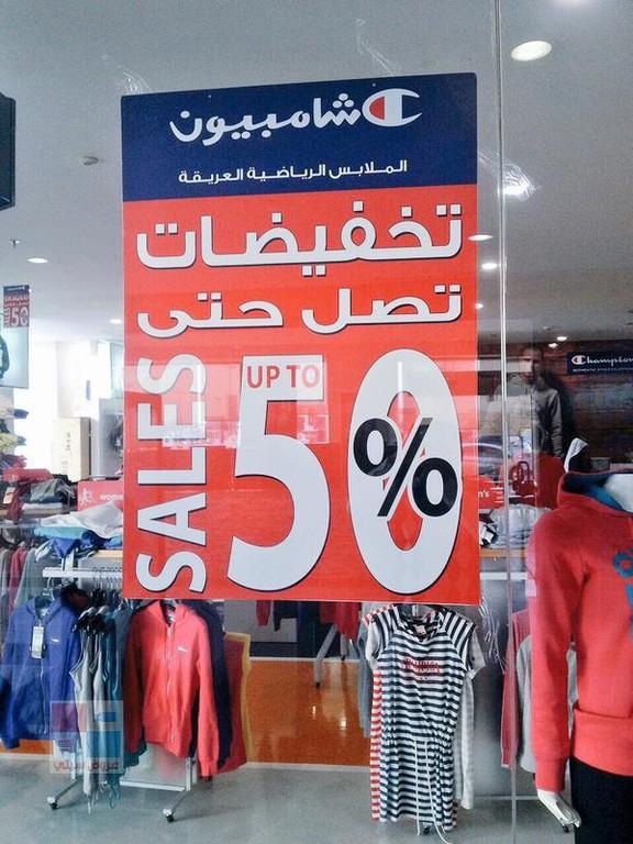 تنزيلات لغاية ٥٠٪ لدى معارض شامبيون للرياضة في السعودية oz7PYz.jpg