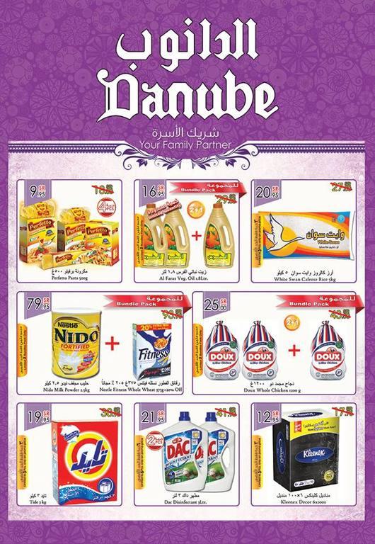 عروض الدانوب الاسبوعية بجدة | Danube Promotion in JEDDAH pBAP6t.jpg