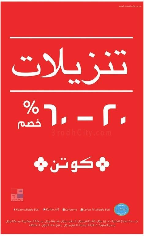 كوتن السعودية تنزيلات لغاية 60% في جميع الفروع بالسعودية BDgjAL.jpg