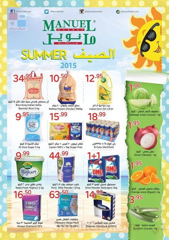 عروض مانويل ماركت السعودية Manuel Supermarket DinhCT.jpg