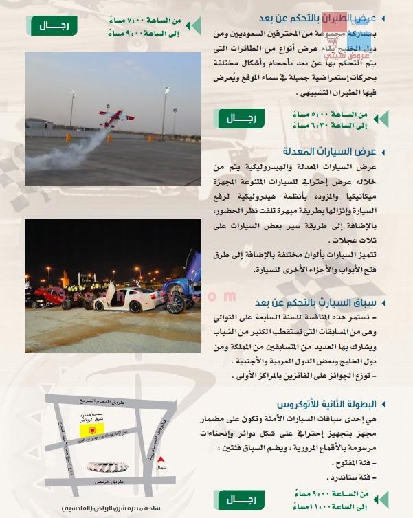 امانة الرياض تطلق جدول احتفالات عيد الفطر بالرياض لعام ١٤٣٥هـ EnK6rQ.jpg