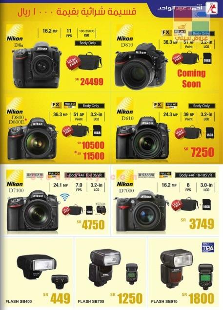 جديد عروض احمد عبدالواحد على الكاميرات والاجهزة الحديثة لشهر اغسطس ٢٠١٤م iquyjF.jpg