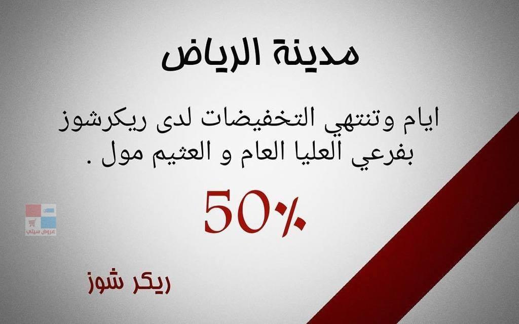 خصومات مذهلة لدى معارض ريكر شوز تصل لغاية ٥٠٪ في الرياض 1faGqF.jpg