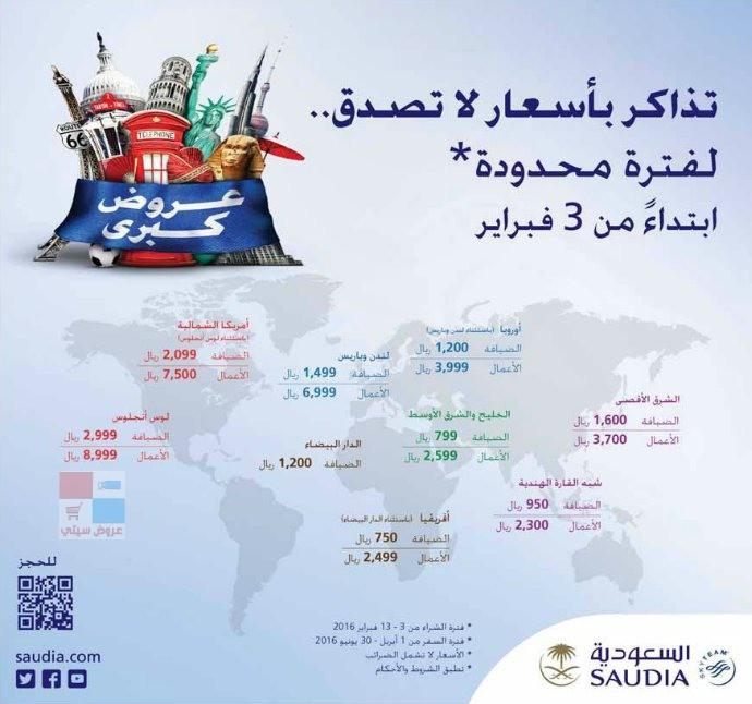 عروض كبرى لدى الخطوط السعودية تذاكر بآسعار لا تصدق 2016 2ob4dd.jpg