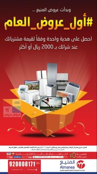 عروض بداية العام لدى شركة المنيع للأجهزة الكهربائية DhTr9U.jpg
