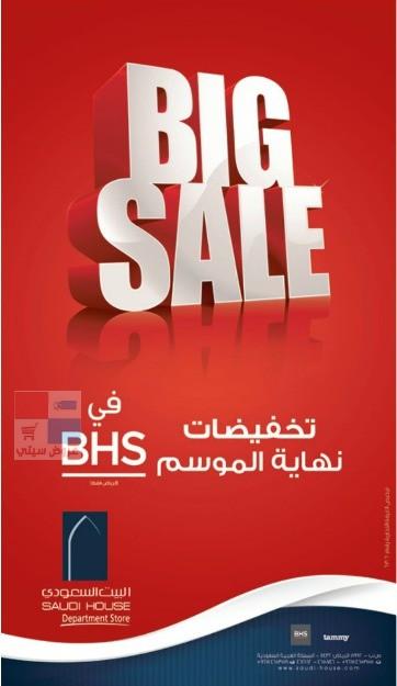 تخفيضات نهاية الموسم  لدى البيت السعودي في الرياض bhs OvG1ll.jpg