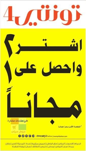 بدات عروض تونتي 4 في جميع الفروع في السعودية TKC5JC.jpg
