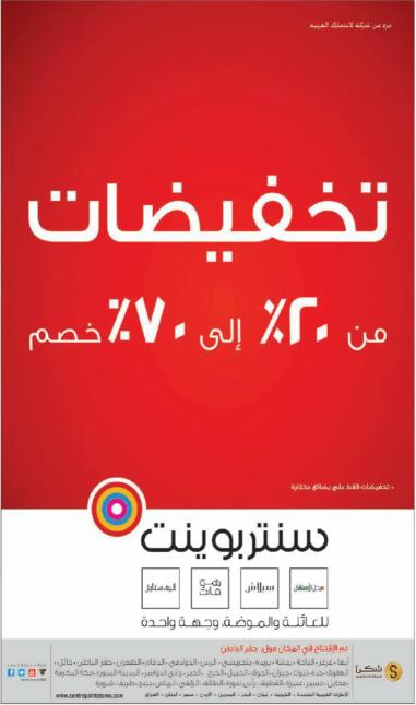 سنتربوينت  تخفيضات تصل لغاية 70% لدى جميع فروع السعودية 1UsQqD.png