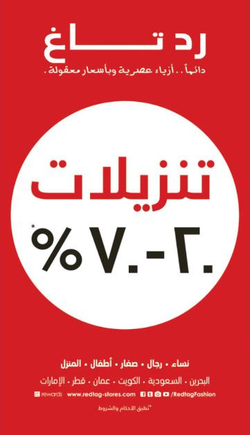 تنزيلات تصل لغاية 70% لدى جميع فروع رد تاغ السعودية FnaFGu.png