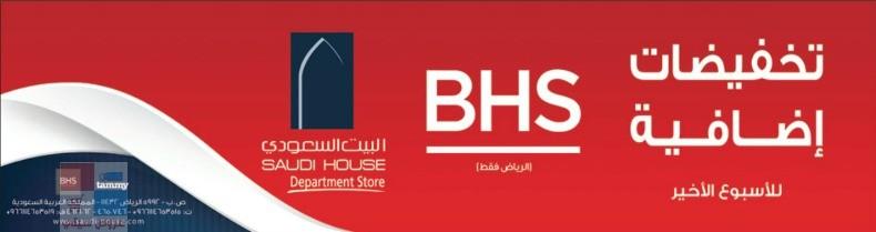 تخفيضات إضافية لدى البيت السعودي bhs في الرياض UpTCxd.jpg