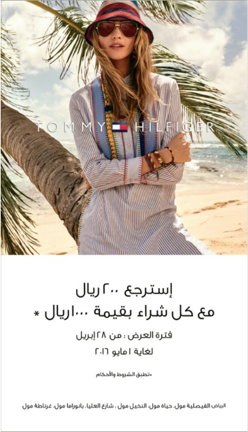 عروض ماركة تومي هيلفجر لمدة يومين فقط في الرياض فقط cTxaAk.png