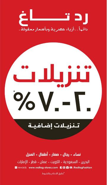عروض رد تاغ السعودية uVw1jB.png
