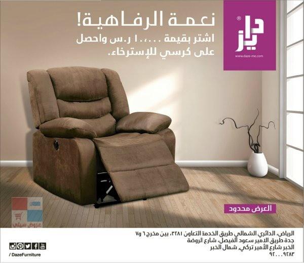 عروض دايز للمفروشات والأثاث المنزلي في الرياض جدة الخبر 7rpFSX.jpg