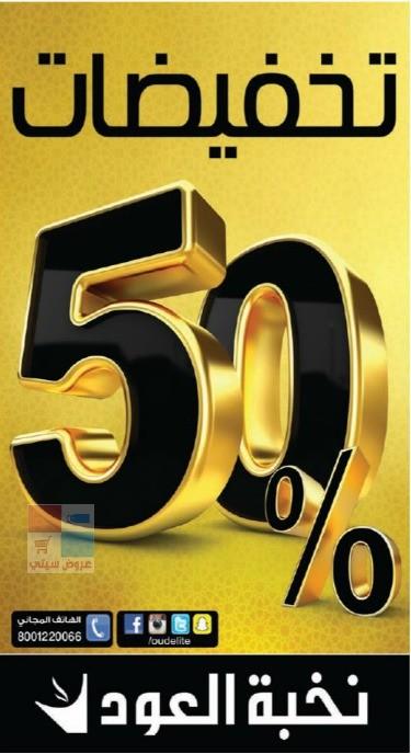 تخفيضات تصل لغاية 50% لدى نخبة العود في جميع الفروع بالمملكة 83FWsE.jpg