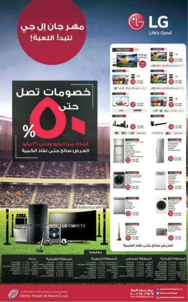 مهرجان lg تخفيضات تصل إلى 50% لدى شركة يوسف محمد ناغي للإلكترونيات Spj71a.png