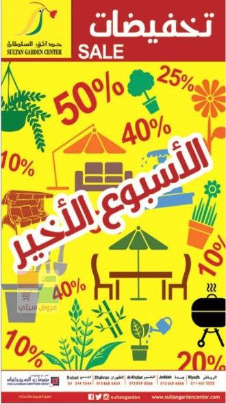 تخفيضات نهائية تصل لغاية  50% لدى حدائق السلطان hMjldP.jpg