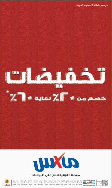 تخفيضات تصل الى 60% لدى ماكس في جميع الفروع في السعوديه UpwJmk.png