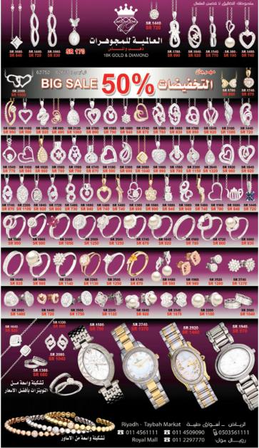 عروض العالمية للمجوهرات cOH9Yl.png