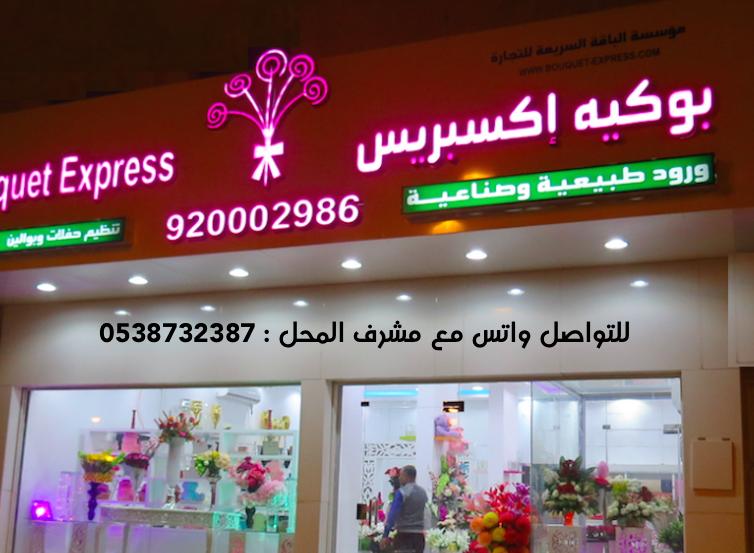 افضل محل مسكات عرايس في الرياض wiikSu.png