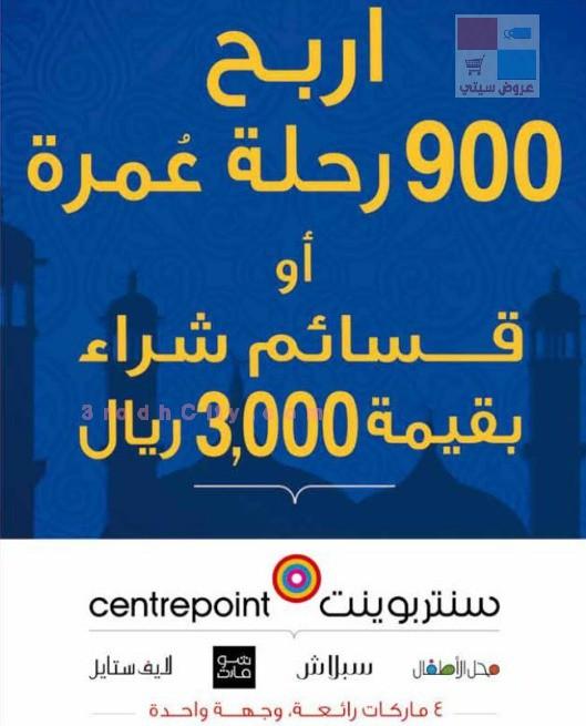 عروض سنتر بوينت السعودية خلال شهر رمضان المبارك 1fd49c.jpg