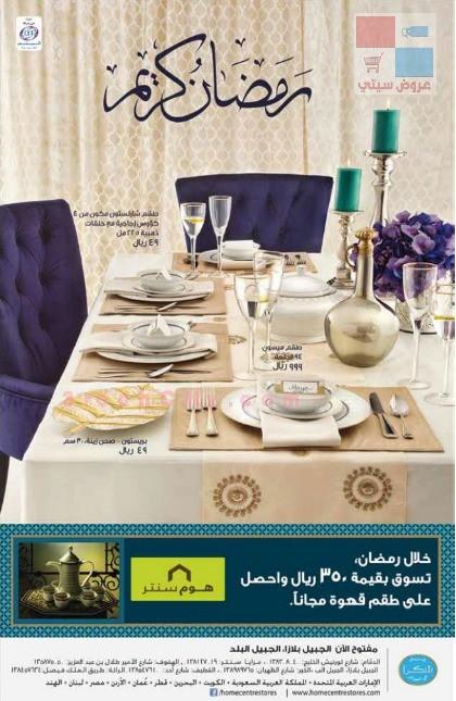 عروض هوم سنتر السعودية خلال شهر رمضان a243ac.jpg