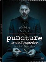 Puncture ปิดช่องไวรัส ฆ่าโลก HD 2011
