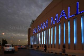 ماهي أفضل المولات في مدينة الرياض e87E3V.jpg