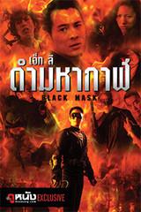 Black Mask ดำมหากาฬ HD 1996