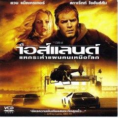 The Island แหกระห่ำแผนฅนเหนือโลก HD 2005