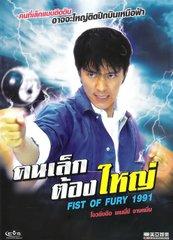 Fist of Fury คนเล็กต้องใหญ่ HD 1991