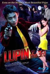Lupin the 3rd ลูแปง ยอดโจรกรรมอัจฉริยะ HD 2014