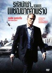 Icarus (The Killing Machine) รหัสนักฆ่าเพชฌฆาตอำพราง HD 2010