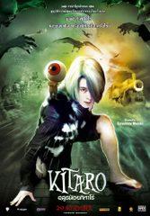 Kitaro อสูรน้อยคิทาโร่ HD 2007