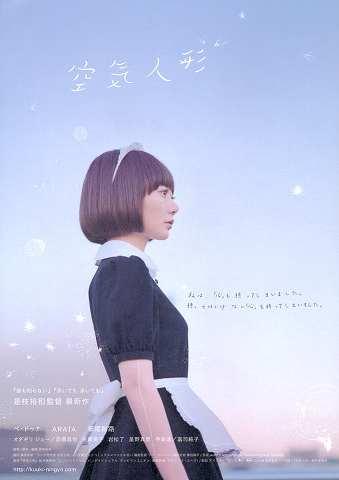 airdoll Hirokazu Koreeda   Kûki ningyô aka Air Doll (2009)