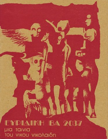 10atu Nikos Nikolaidis   Evridiki BA 2O37 AKA Euridice BA 2O37 (1975)