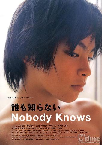 2004730103268361003aa5 Hirokazu Koreeda   Dare mo shiranai AKA Nobody Knows (2004)