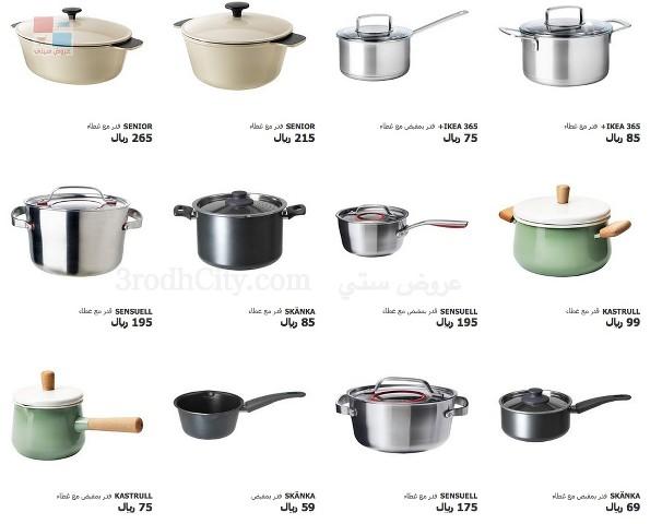 آيكيا تقدم عروض مميزة على آواني الطبخ والطعام بجميع الفروع 8LEG2p.jpg