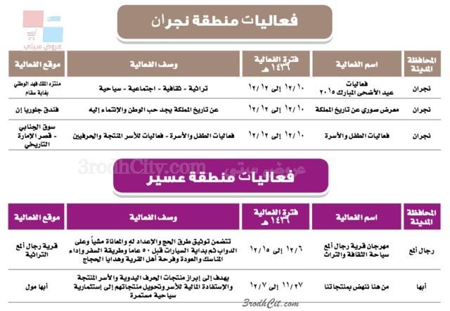 تعرف على فعاليات عيد الأضحى واليوم الوطني في السعودية kuUCSa.jpg