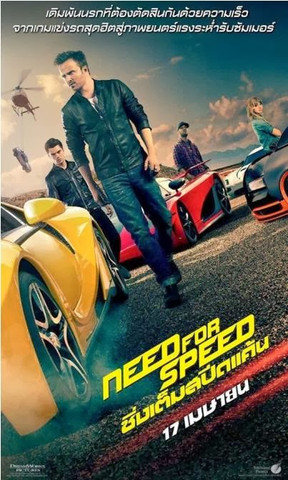 Need for Speed ซิ่งเต็มสปีดแค้น HD 2014 FullHD1080p