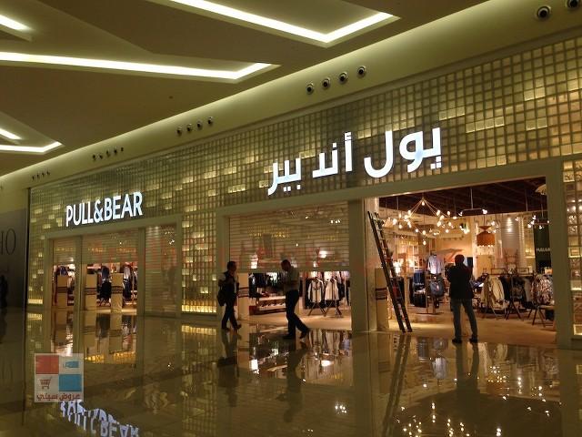تسوق بهدؤ في النخيل مول بالرياض - Nakheel Mall pwdpWu.jpg