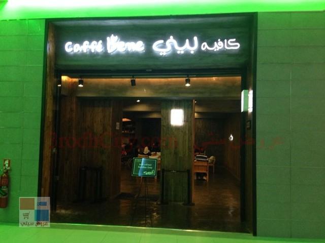 كافي بيني - Bene Café E7G6UD.jpg